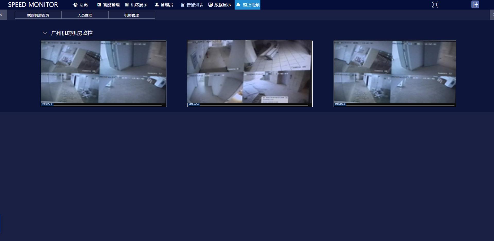 SPD-200GSM_PRO 机房环境集中监控系统,机房环境集中监控系统